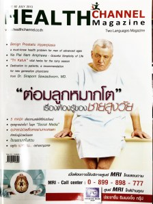 Health Channel ISSUE 92 July 2013