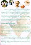 คู่มือดูแลสุขภาพดวงตาที่ดี หน้า 2