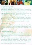 คู่มือดูแลสุขภาพดวงตาที่ดี หน้า 3