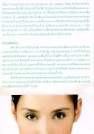 คู่มือดูแลสุขภาพดวงตาที่ดี หน้า 4