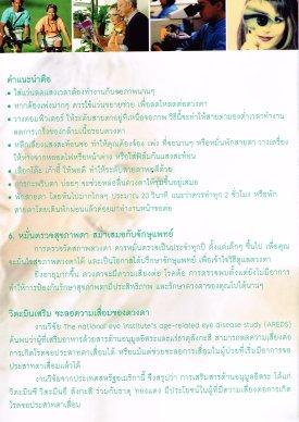 คู่มือดูแลสุขภาพดวงตาที่ดี หน้า 6